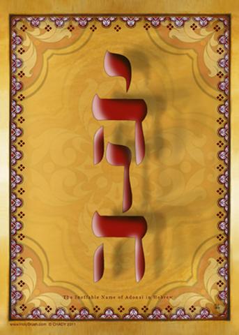 Adonai | Icon by Chady Elias | Holy Brush